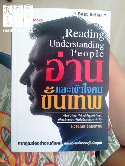 Reading and Understanding People อ่านและเข้าใจคนขั้นเทพ