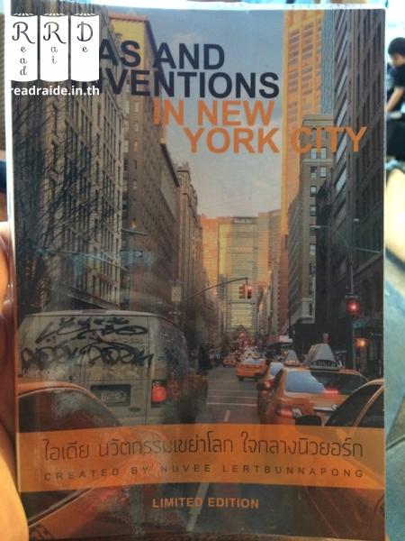 IDEAS AND INVENTIONS IN NEW YORK CITY ไอเดีย นวัฒนกรรมเขย่าโลก ใจกลางนิวยอร์ก
