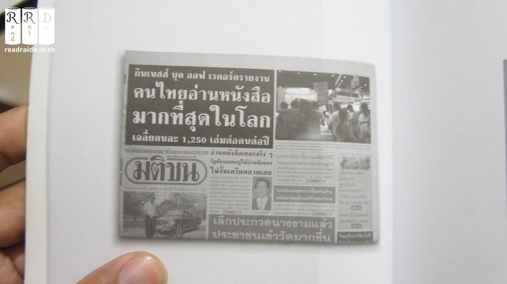 คนไทยอ่านหนังสือมากที่สุดในโลก