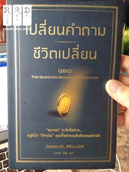 เปลี่ยนคำถาม-เปลี่ยนชีวิต-qbq