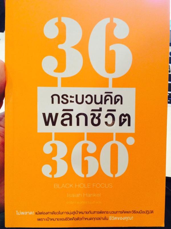 36 กระบวนการคิดพลิกชีวิต 360 องศา