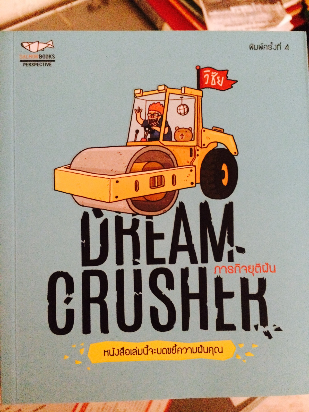 dream-crusher