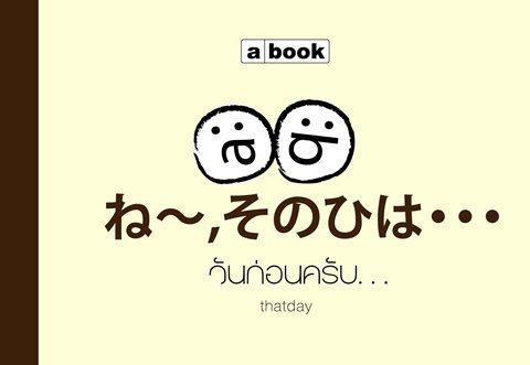 รีวิวหนังสือ 12-4-48
